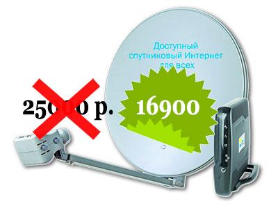 Интернет через спутниковую тарелку